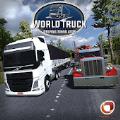 世界卡车驾驶模拟器无限金币内购破解版下载 v1.005