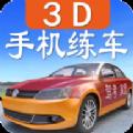 科目二手机模拟器app官方网站下载 v4.501
