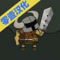 死灵法师零壹汉化破解版下载 v1.9