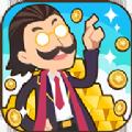 我才是首富游戏攻略无限钻石版 v5.0.0
