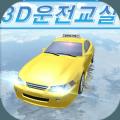 3D开车教室2019破解中文版下载(全车辆解锁) v17.81