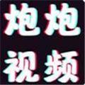 炮炮短视频app下载手机版 v1.0