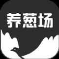 养葱场手机版下载 v1.5.1