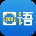 易加口语安卓版app下载 v4.5.4