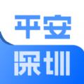 平安深圳下载最新版 v1.0