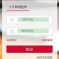 2018七天网络app免费下载安装手机版 v1.1.0