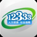 掌上12333官方社保查询手机版下载 V1.5.24
