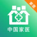 中国家医医生端官网app下载 v2.0.4