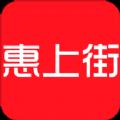惠上街下载手机版 v1.0