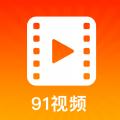 91视频网手机版官方下载 v1.0