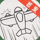小飞机大战:空天猎手